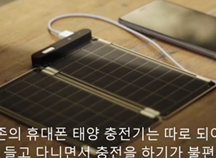 노력상 SPC(Solar Power Charger) 썸네일